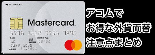 アコムACマスターカードの海外キャッシングでお得な外貨両替をするコツと注意点