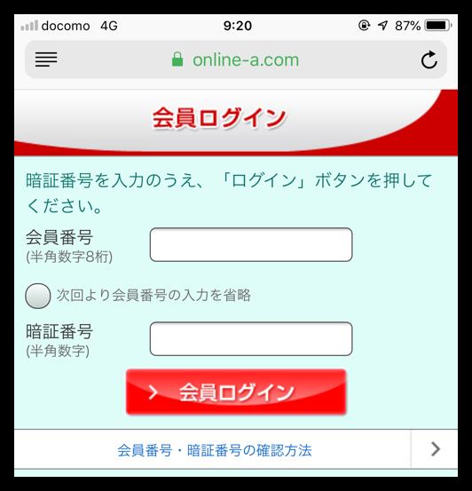 アコム会員サイトのログイン画面