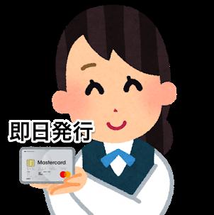 アコムACマスターカードは即日発行可能