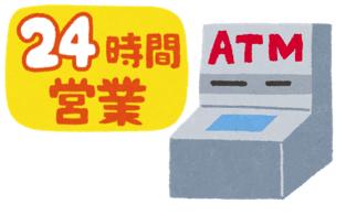 ATMは24時間年中無休