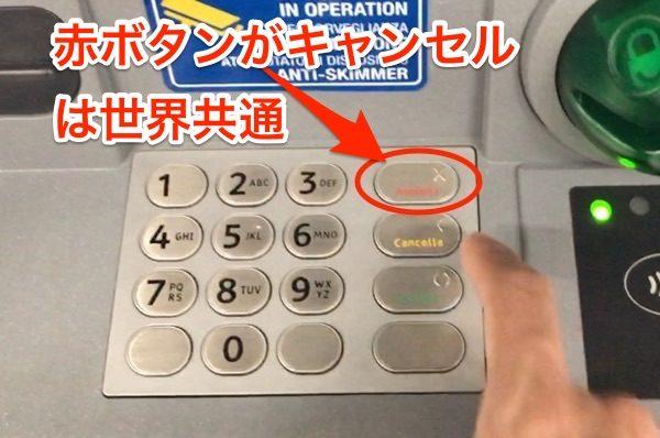 ATMの赤いキャンセルボタン