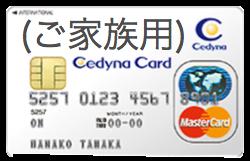 セディナ家族カード