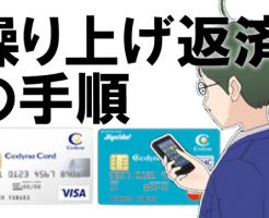 セディナカード/Jiyuda!カード繰上げ返済の手順
