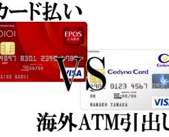 エポスカードのカード払いとセディナカードの海外キャッシング比較