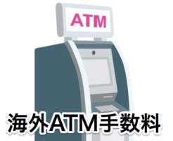 海外ATM手数料