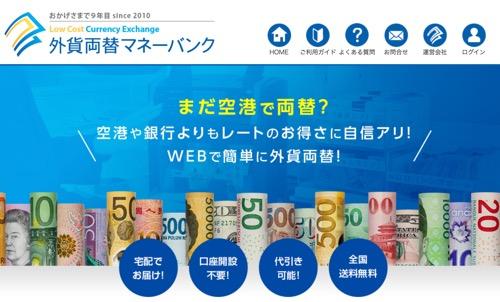 マネーバンク外貨宅配サービスのウェブサイト