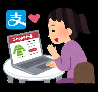 アリペイ・ツアーパスはネットショッピングでも利用可能