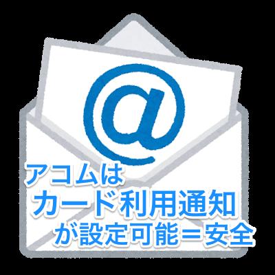 アコムはカード利用通知メール設定可能で安全