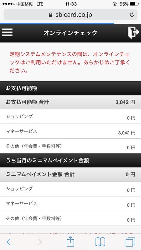 SBIカード オンラインチェック画面