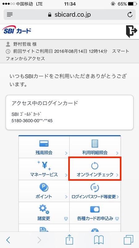 SBIカード繰上返済はオンラインチェックから実行する