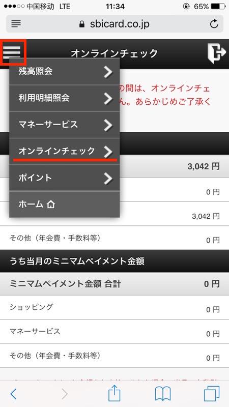 SBIカード オンラインチェック画面2