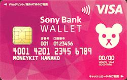 ソニー銀行デビットカード2