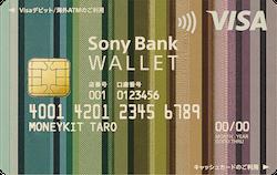 ソニー銀行デビット1