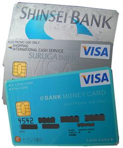 国際キャッシュカード(インターナショナルカード3枚)