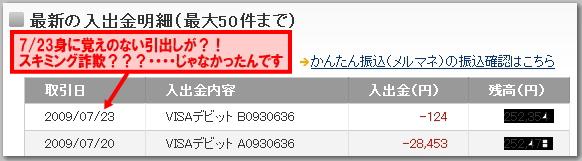 イーバンク銀行(現 楽天銀行)入出金明細