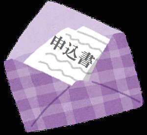 郵送申込み